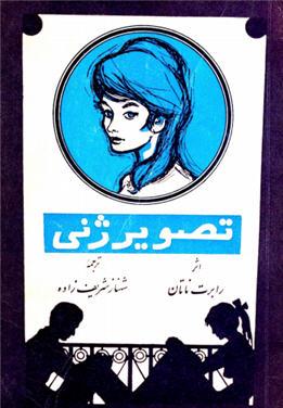 کتاب داستان تصویر ژنی